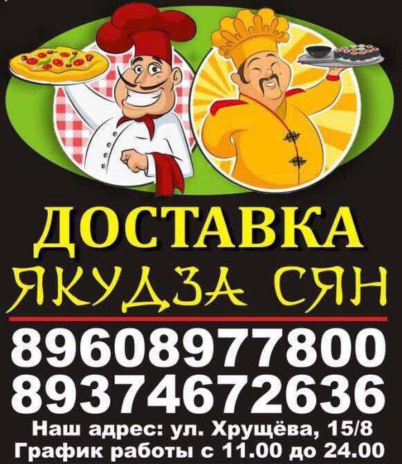 Якудза  Сян