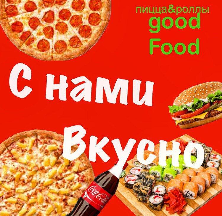 Good Food (Гудфуд)