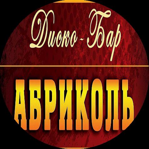 """АБРИКОЛЬ"""