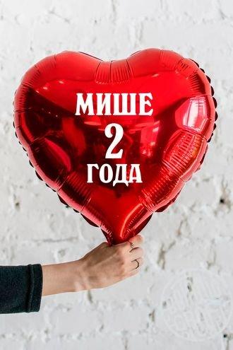 """Фольга 18"""" именная"""