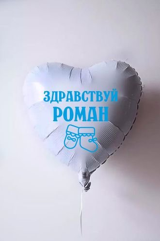 """Фольга 18"""" на рождение"""