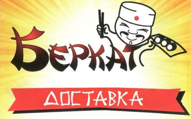 Беркат