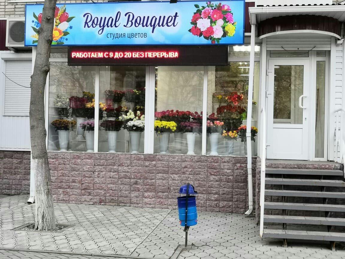 Студия цветов Royal Bouquet