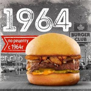 Бургер 1964