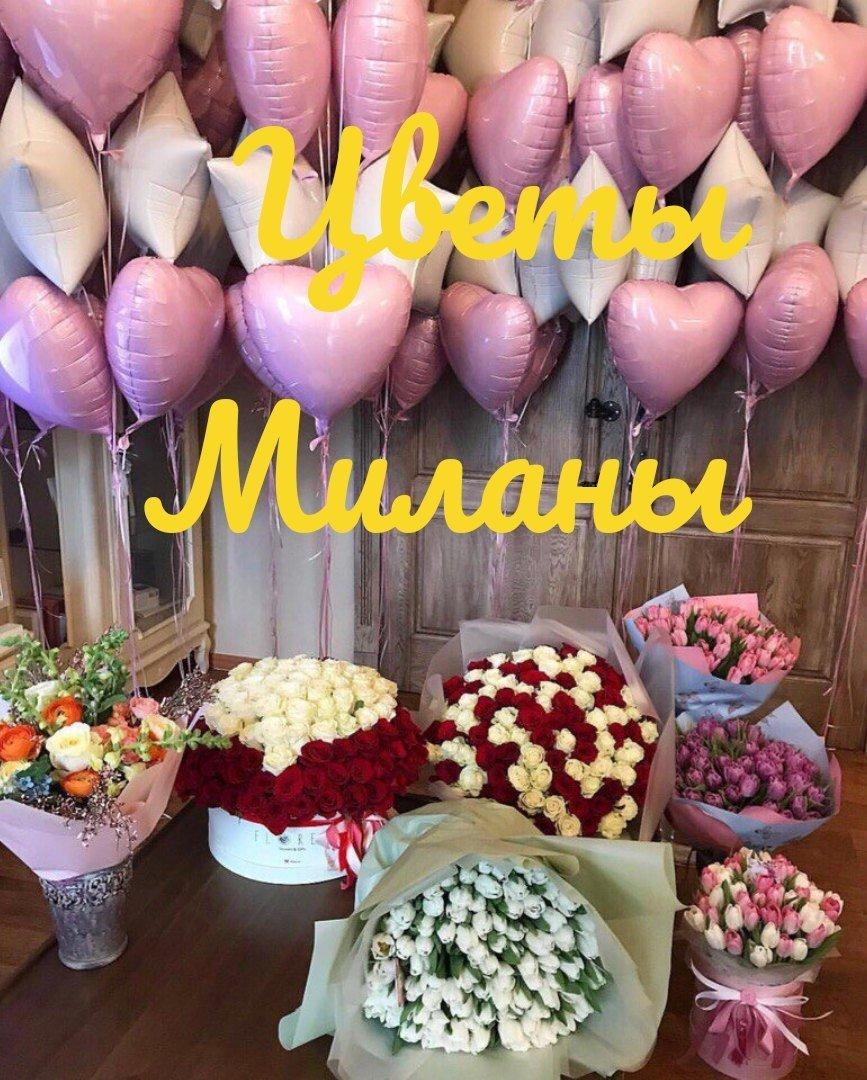Цветы Миланы