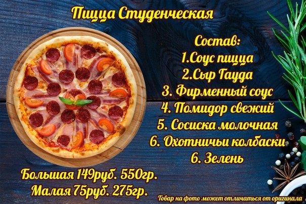 """Пицца """"Студенческая"""" / большая 550гр."""