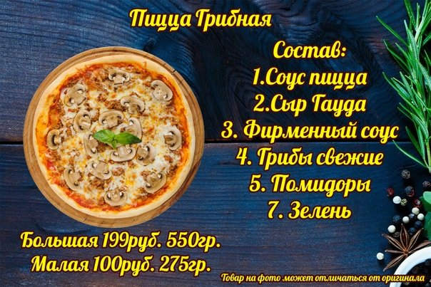"""Пицца """"Грибная"""" / большая 550гр."""