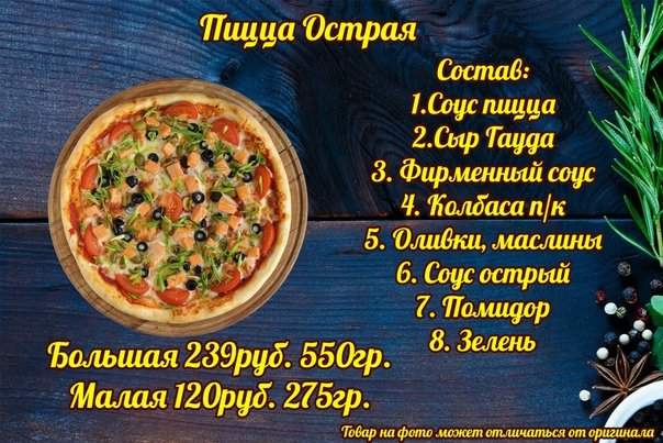 """Пицца """"Острая"""" / большая 550гр."""