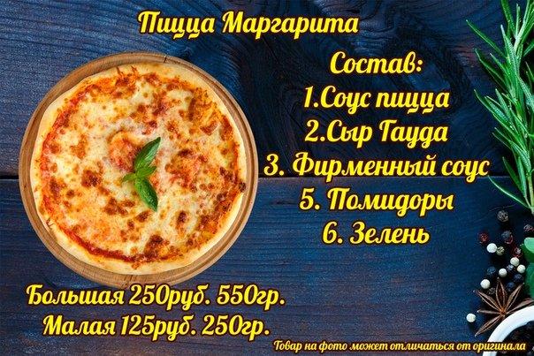 "Пицца ""Маргарита"" / большая 550гр."