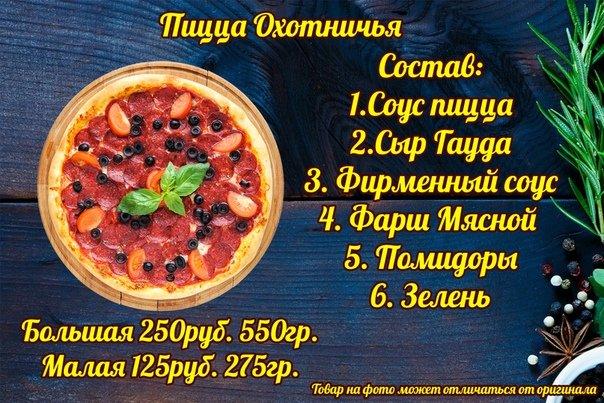 """Пицца """"Охотничья"""" / большая 550гр."""