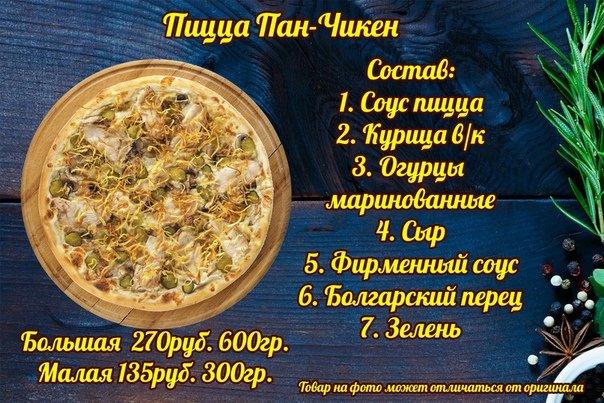 """Пицца """"Пан-Чикен"""" / большая 600гр."""