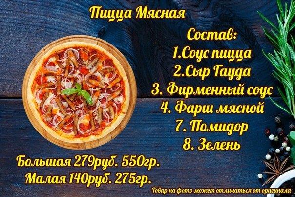 """Пицца """"Мясная"""" / малая 275гр."""