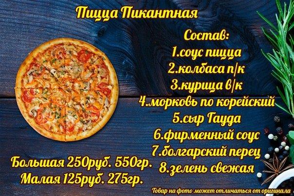 "Пицца ""Пикантная"" / малая 275гр."