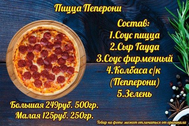 """Пицца """"Пеперони"""" / малая 250гр."""