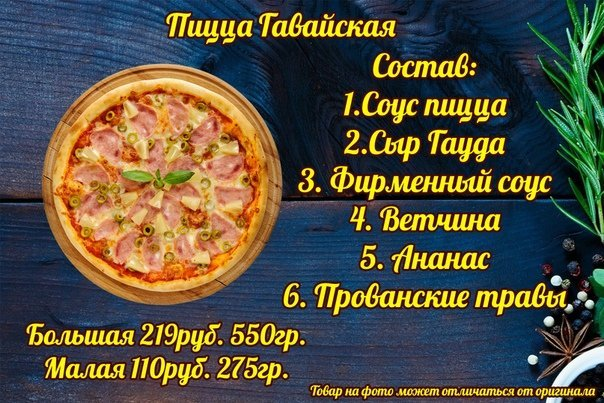 """Пицца """"Гавайская"""" / малая 275гр."""