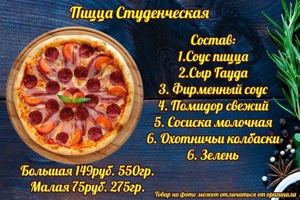 """Пицца """"Студенческая"""" / малая 275гр."""