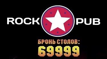 ROCK-PUB (Игрополис)