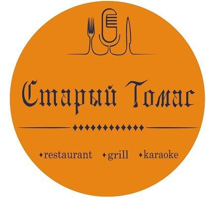 """Ресторан """"Старый Томас"""""""