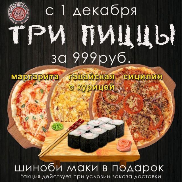 Комбо! 3 пиццы + Шинаби маки в подарок