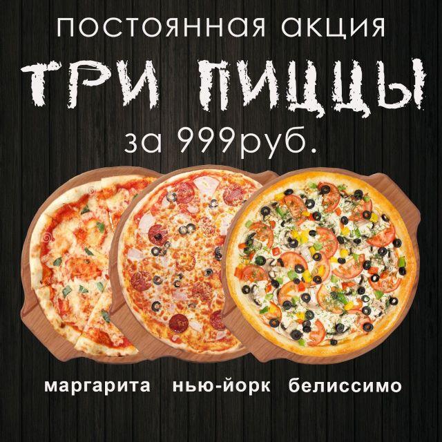 Комбо! 3 пиццы