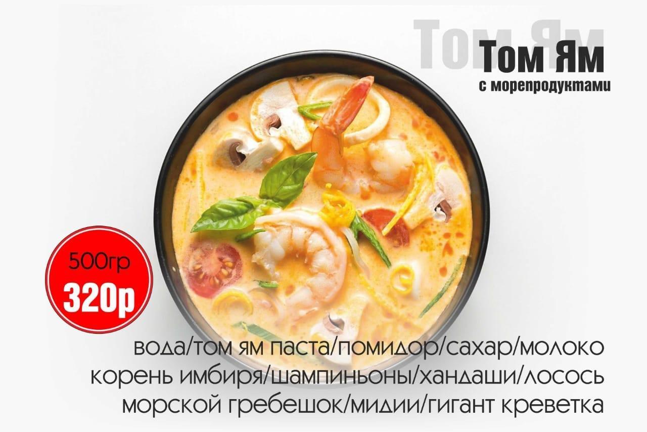 Том Ям с морепродуктами