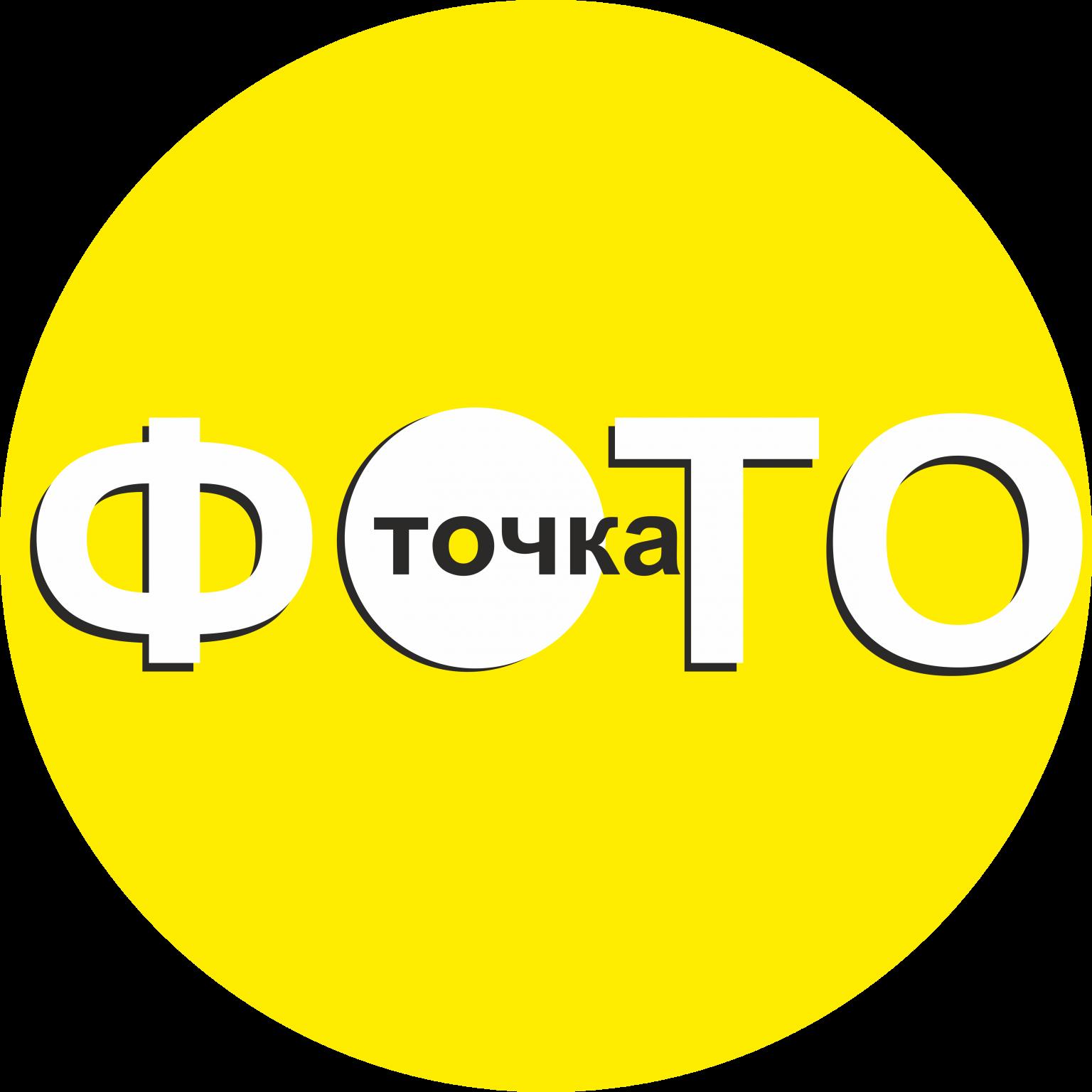 ФотоТочка