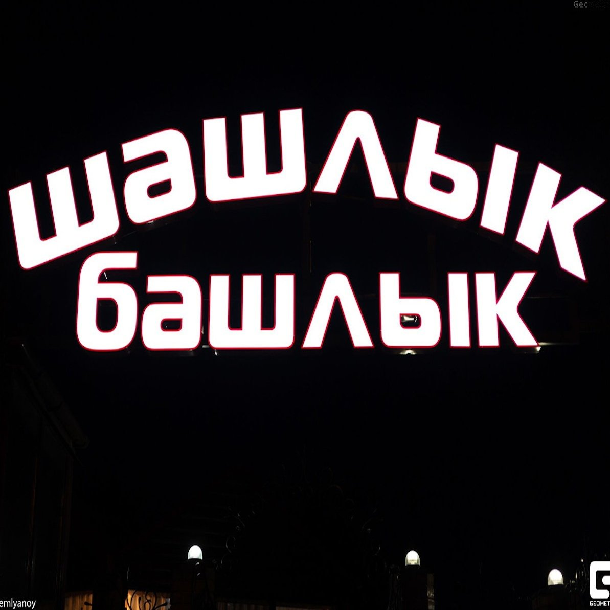 Шашлык Башлык