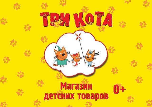 """Магазин """"Три кота"""""""