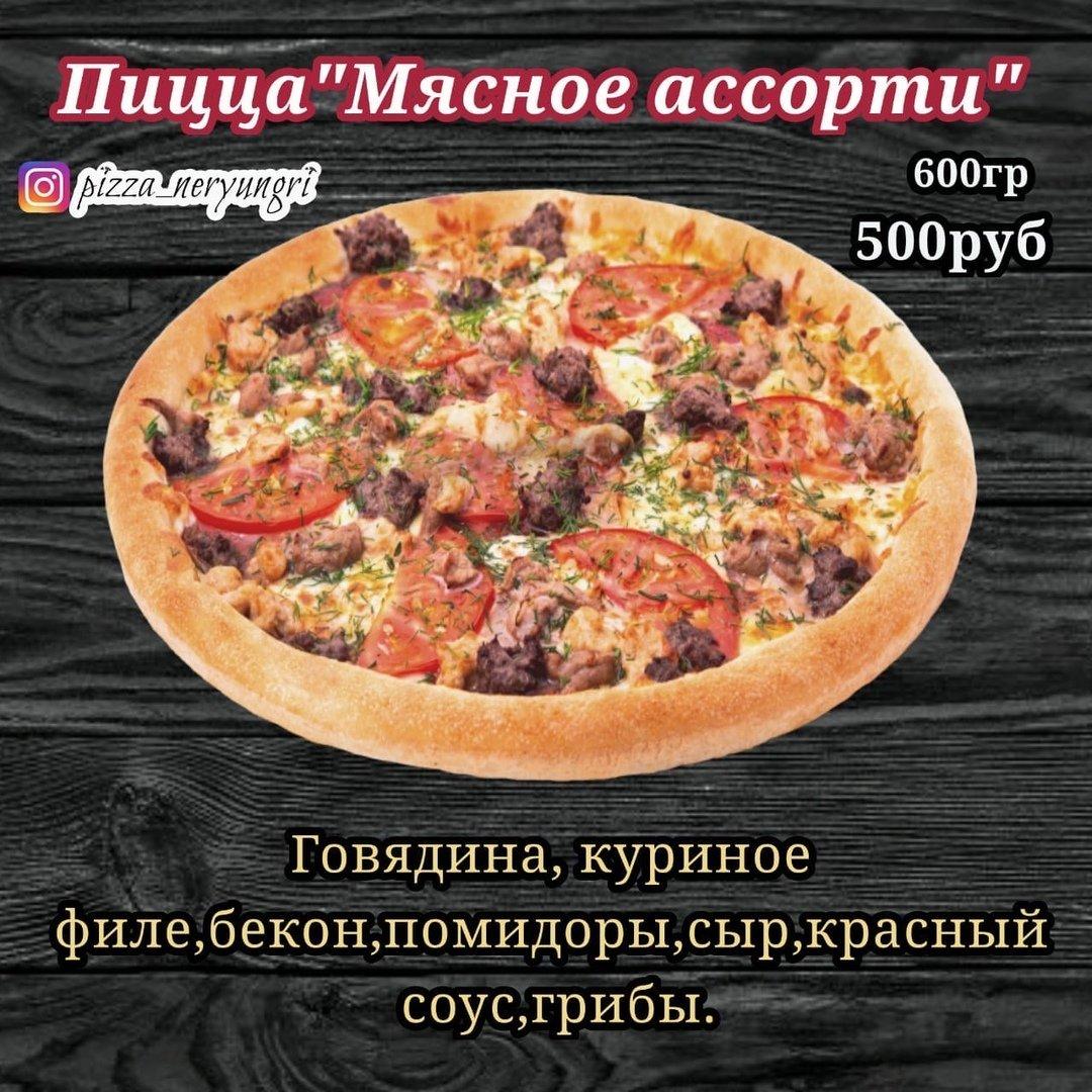 """Пицца """"Мясное ассорти"""""""