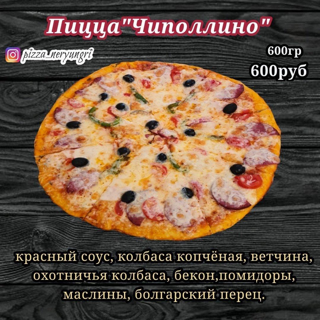 "Пицца ""Чиполлино"""