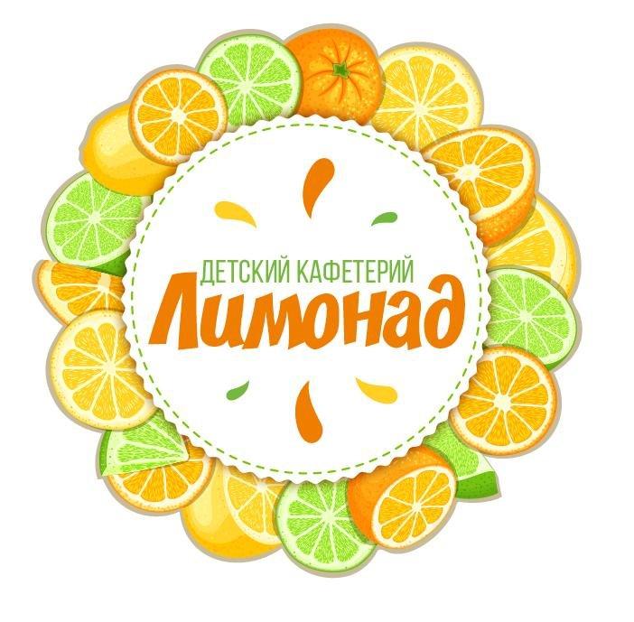 Кафетерий «ЛИМОНАД»