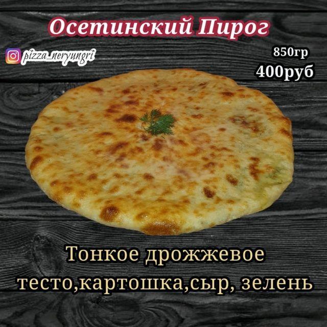 Осетинский пирог с картошкой, сыром и зеленью