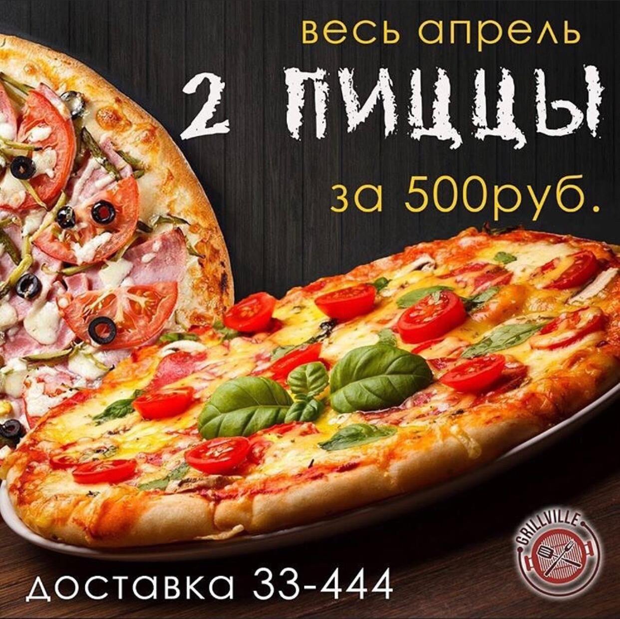 Акция! 2 пиццы за 500 руб.