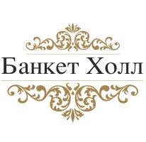 Банкет-Холл