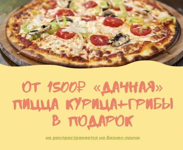 """Пицца """"ДАЧНАЯ"""""""