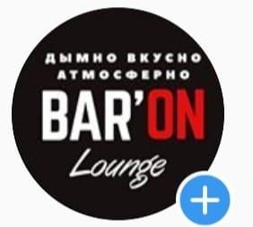 Кафе «Барон»